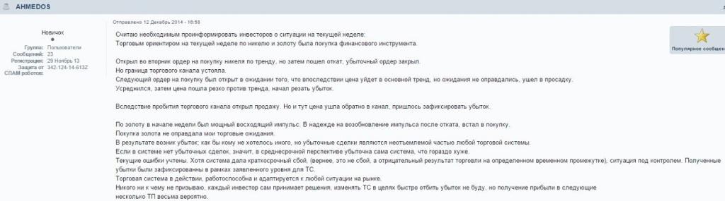 Комментарий Ахмедоса