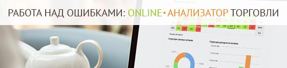 Анализатор торговли, Online Анализатор торговли