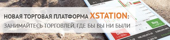 Торговая платформа XStation