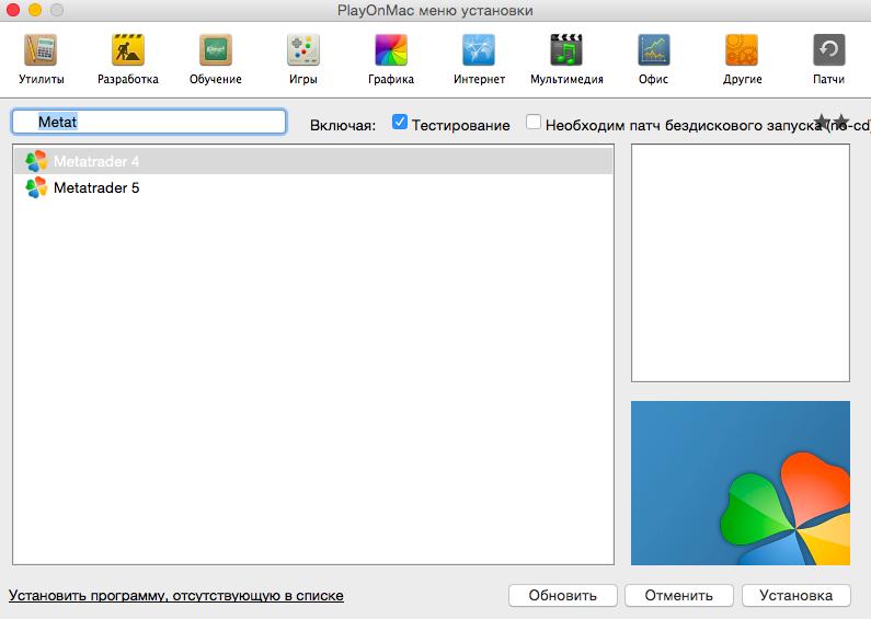 Загрузка Metatrader 4 через playonmac