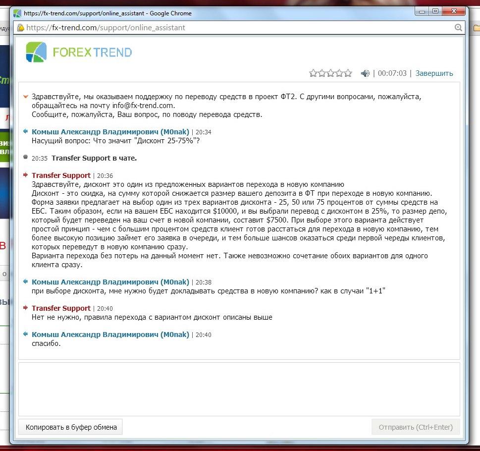 Тех. поддержка о схеме 1+1 и дисконте. ФТ2