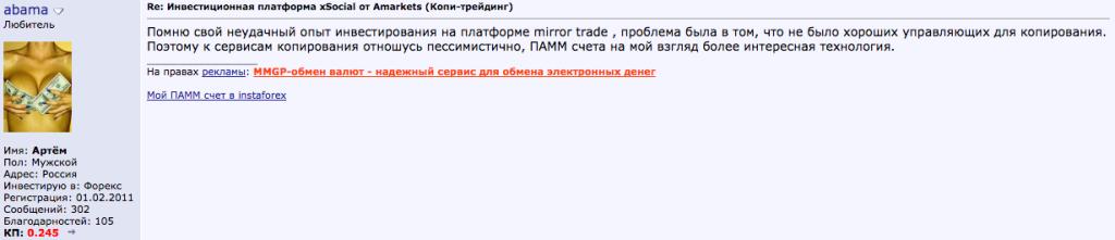 Отзывы xStation mmgp, копирование сделок xSocial