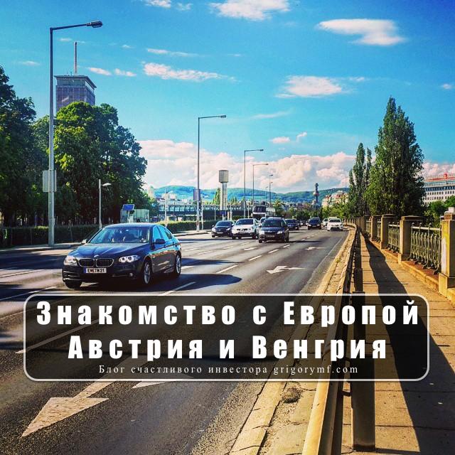 Вена шоссе