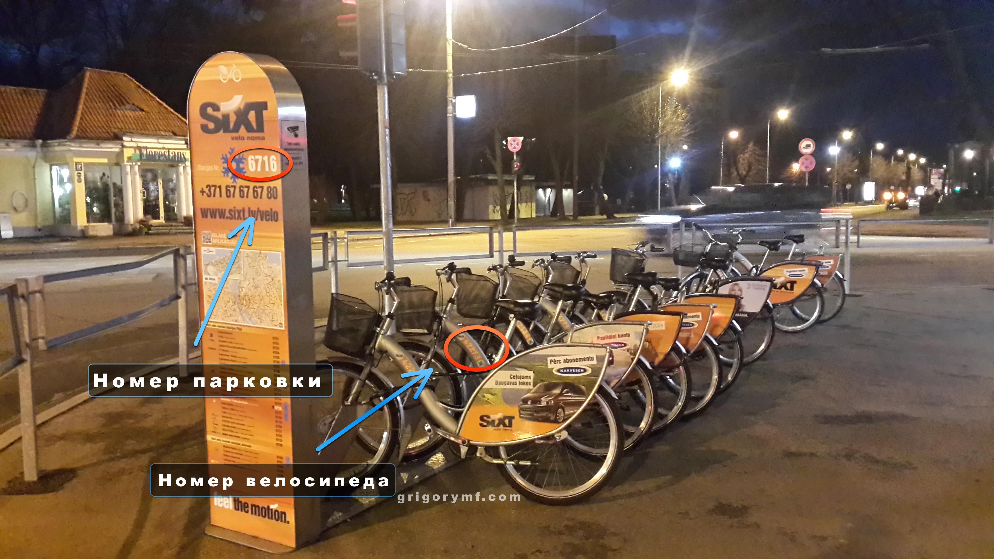 Как арендовать велосипед Sixt в Европе, велосипед европа, как взять в аренду велосипед в латвии
