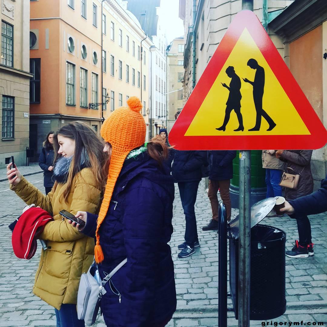 Дорожный знак люди с телефоном, люди с смартфоном, Стокгольм, швеция