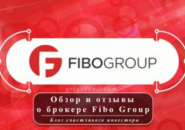 Обзор и отзывы Fibo Group Фибо Груп, блог счастливого инвестора