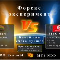 Лучший ECN брокер, Форекс эксперимент, Alpari vs Fibo Group, pro.ecn.mt4, mt4 ndd, Альпари, фибо