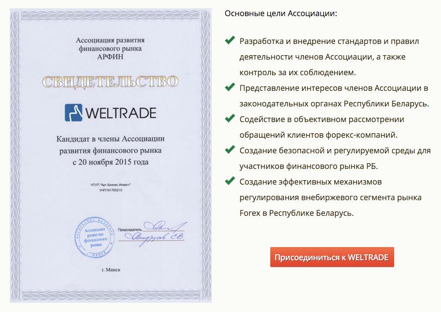 Weltrade, Велтрейд, Арфин, регулирование