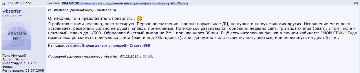 Отзывы systemforex.by отзывы какой брокер форекс не обманывает трейдеров