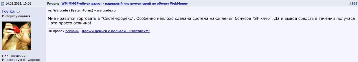Отзывы Weltrade, Велтрейд, mmgp