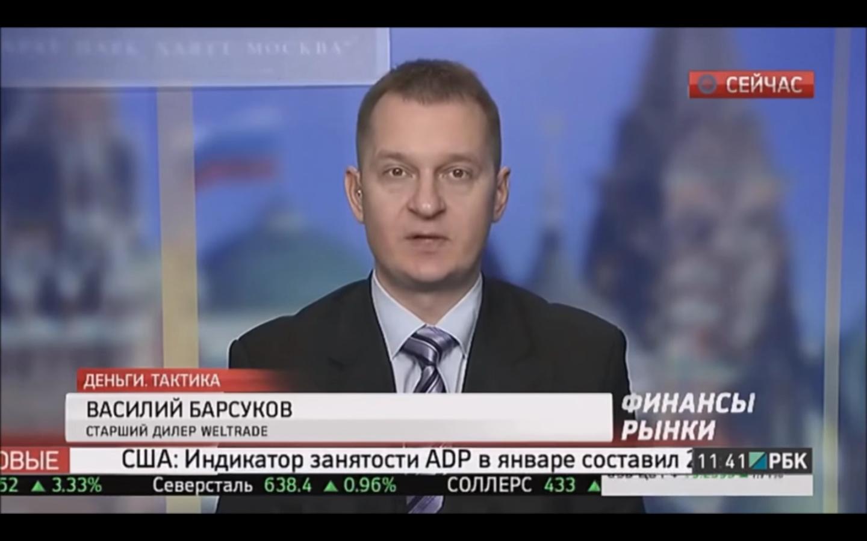 Василий Барсуков старший дилер Weltrade, велтрейд, РБК, программа деньги