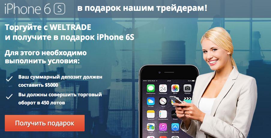Iphone 6s от Weltrade, велтрейд, конкурс, акции