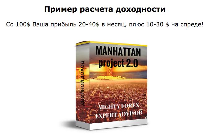 Двойная прибыль с советником Project Manhattan