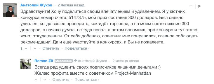 отзывы советник, форекс робот Манхэттен, Project Manhattan