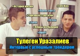 Тулеген Уразалиев